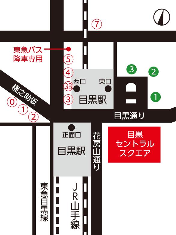 アクセス | MEGURO CENTRAL SQUARE - 目黒セントラルスクエア